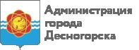 сайт администрации города Десногорска