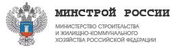 Сайт министерства строительства и ЖКХ РФ